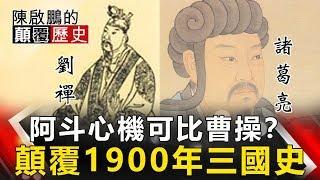 【陳啟鵬顛覆歷史】阿斗心機可比曹操? 顛覆1900年三國史