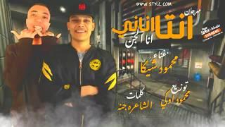 مازيكا مهرجان انتا انانى ( انا الجن ) غناء محمود شيكا - توزيع محمود اوكه - مهرجانات 2020 ⭕ تحميل MP3