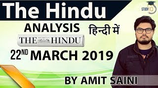 22 March 2019 - The Hindu Editorial News Paper Analysis [UPSC/SSC/IBPS] Current Affairs