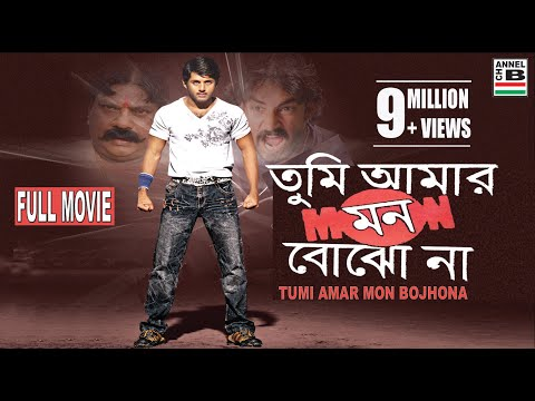 Tumi Amar Mon Bojhona | তুমি আমার মন বোঝো না | Bengali Full Movie | Nitin | Kajal | Raghuvaran