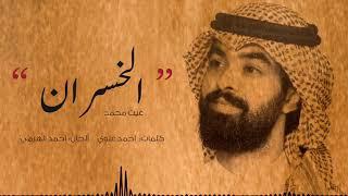 غيث محمد - الخسران (جلسات كابانا)   2019 تحميل MP3
