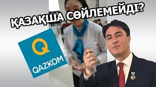 Оғыз Доған защищает казахский язык в Qazkom?