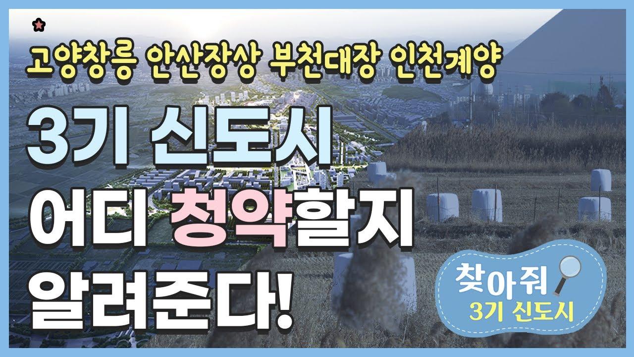 3기 신도시 어디 청약할지 다 알려준다! (feat.창릉,장상,대장,계양)