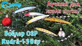 Воблеры osp rudra sp 130.0 мм 20.0 гр.