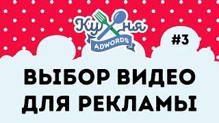 Какое видео лучше использовать для рекламы на YouTube? | Кухня AdWords #3