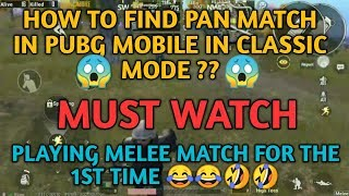 HOW TO GET MELEE MATCH IN PUBG MOBILE | ACRADE AND CLASSIC MELEE MATCH | MUST WATCH | PAN