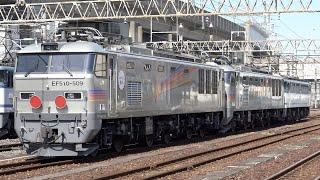 〜JR東からEF510消滅〜 EF510-509・510(カシオペア塗装)JR貨物譲渡回送