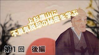 第01回 上杉鷹山 後編 上杉鷹山に不景気脱却の秘密を学ぶ【CGS 偉人伝 本田卓】