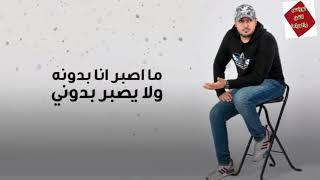 اغاني حصرية الفنان سيف الضامي اغنية ودوني تحميل MP3