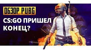 Конец CS:GO - Почему пора Играть в PUBG [Обзор Playerunknown