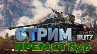 Стрим Т-34-3 ПРЕМ 8ур! [World of Tanks Blitz]