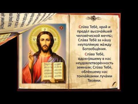 Акафист благодарственный «Слава Богу за всё»  (воскресенье)