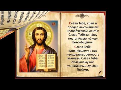 Молитва к иконе око всевидящее око