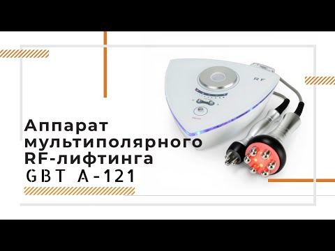 Аппарат мультиполярного RF-лифтинга для лица и тела GBT A-121