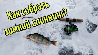 Зимние удочки для ловли хищников