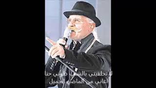 تحميل و مشاهدة لا تحلفيني بالشنب طوني حنا MP3