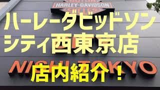 西東京店の店内紹介