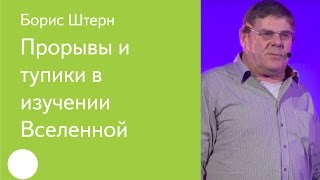 017. Прорывы и тупики в изучении Вселенной – Борис Штерн