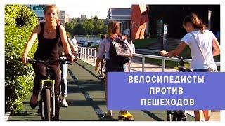 Велосипедисты против пешеходов