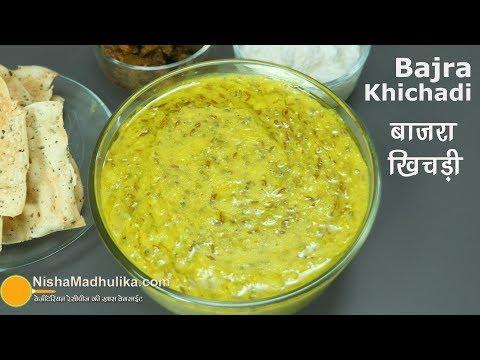 Bajra Khichdi | बाजरे की खिचड़ी | Pearl Millet khichdi – Winter Special