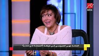 الفنانة نهى العمروسي تتحدث عن بدايات مشوارها الفني ووقوفها أمام الزعيم عادل إمام