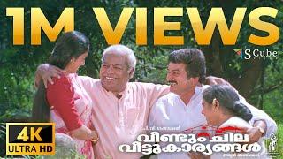 Veendum Chila Veettukaryangal 4K Malayalam Movie   Jayaram, Thilakan, Samyuktha Varma, KPAC Lalitha