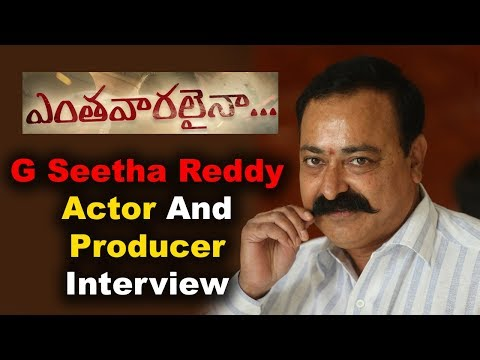 producer-and-actor-g-seetha-reddy-interview-about-yenthavaralaina