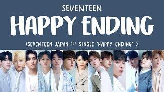 [LYRICS가사] SEVENTEEN (세븐틴)   HAPPY ENDING