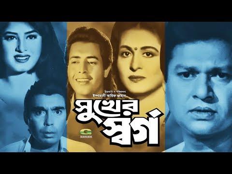 Sukher Swargo | সুখের স্বর্গ | Bangla Classic Movie | Omar Sani | Mousumi | Shabana | Alamgir