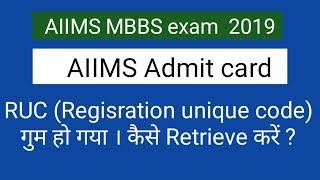 AIIMS MBBS Exam 2019 Admit Card !! How To Retrieve RUC