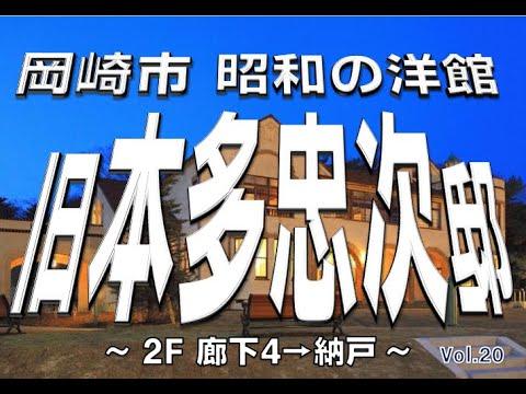 旧本多忠次邸 2F 廊下4→納戸
