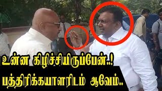 போடா ஃப்ராடு..! Journalist Prakash M Swamy Advocate Rajasekhar Fight | Video