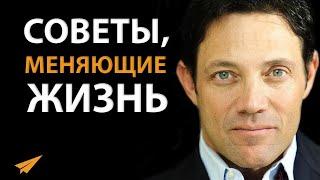 6 Советов, Меняющих Жизнь от ВОЛКА С УОЛЛ-СТРИТ   Джордан Белфорт