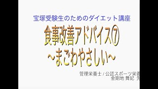 宝塚受験生のダイエット講座〜食事改善アドバイス⑦まごわやさしい〜