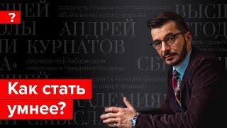 ПРОКАЧАЙ свой МОЗГ. Андрей Курпатов отвечает на вопросы подписчиков