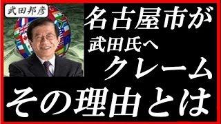 武田邦彦 【名古屋市から!!】ゴミ分別に対する武田氏への批判!!その理由とは・・・