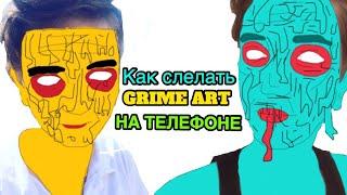 Как нарисовать GRIME ART на телефоне / How To Create Grime Art On Phone 📱 (iPhone)