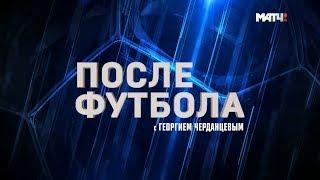 «После футбола с Георгием Черданцевым»: итоги 8-го тура РПЛ