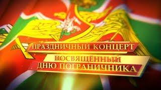 Праздничный концерт ДЕНЬ ПОГРАНИЧНИКА 2017 год
