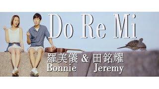 Bonnie罗美仪&Jeremy田铭耀 - Do-Re-Mi (Official HD Mv) 【新传媒8频道电视剧《爱不迟疑》插曲 】
