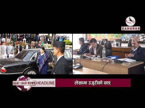 KAROBAR NEWS 2018 11 21 राष्ट्रपतिलाई १८ करोडको गाडी, लेखाले छानबिन गर्ने (भिडियो सहित)