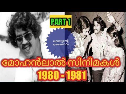 ലാലേട്ടന്റെ സിനിമ ജീവിതം!!   MOHANLAL FILM REVIEW IN 1980 -1981 PART1