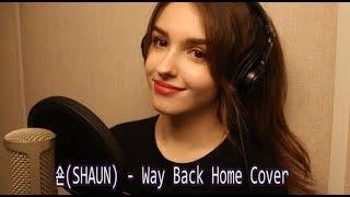 숀(SHAUN) - Way Back Home /Cover By Elina Karimova