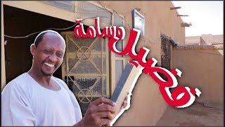 فضيل وسامة محطم قلوب العذارى ??  للنجم عبد الله عبد السلام