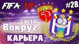 """FIFA 19 КАРЬЕРА """"ВОКРУГ СВЕТА"""" #28 Финал второго сезона"""