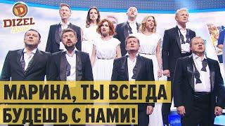 Трогательная песня до слез о Марине Поплавской - Ты всегда будешь с нами! — Дизель Шоу 2020