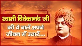 Swami Vivekananda Ji Ki Ye Baaten Apne Jeevan Mein Utaren... || SHRI DEVKINANDAN THAKUR JI MAHARAJ