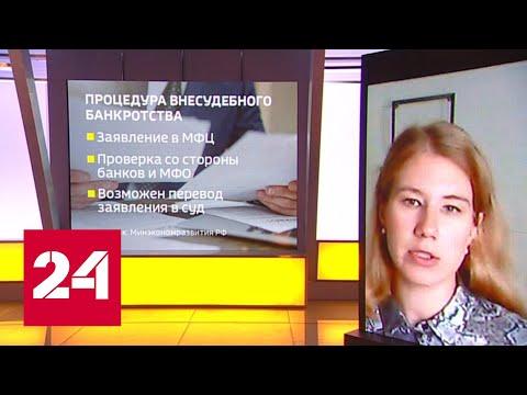 Вступил в силу закон о внесудебном банкротстве частных лиц - Россия 24