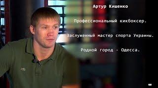 """Артур Кишенко: """"ММА засунут меня под танка, чтобы показать как топ кикбоксера побили в ММА"""""""
