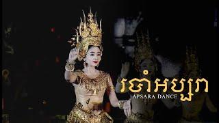 របាំអប្សរា (Apsara Dance) - The 25th Anniversary of ICC-Angkor (2018)